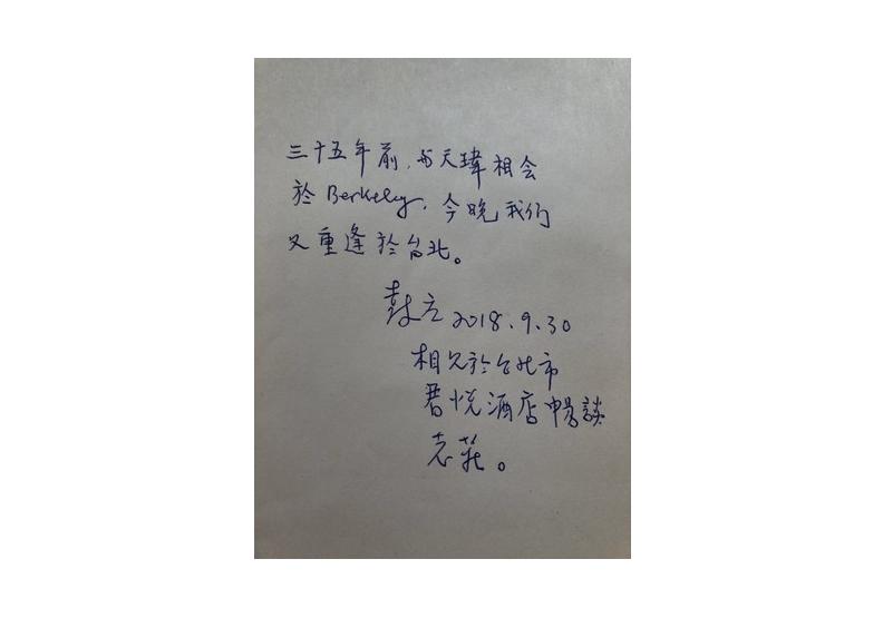 陳鼓應在作者常年拜讀的《老子今注今譯》的扉頁題字。(周天瑋提供)
