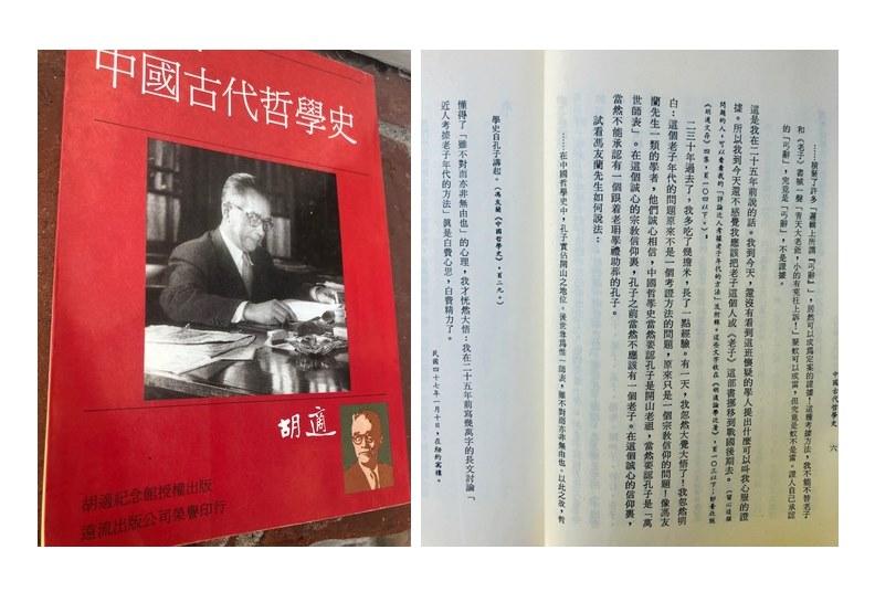 胡適著作《中國古代哲學史》序言中提及馮友蘭的「宗教信仰問題」。(周天瑋提供)