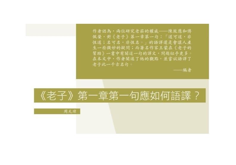 周天瑋在《明報月刊》發表文章〈《老子》第一章第一句應如何語譯〉。(周天瑋提供)