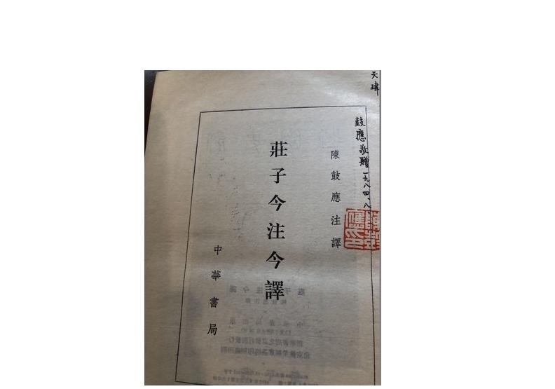 1984年8月陳鼓應贈書作者《莊子今注今譯》。(周天瑋提供)