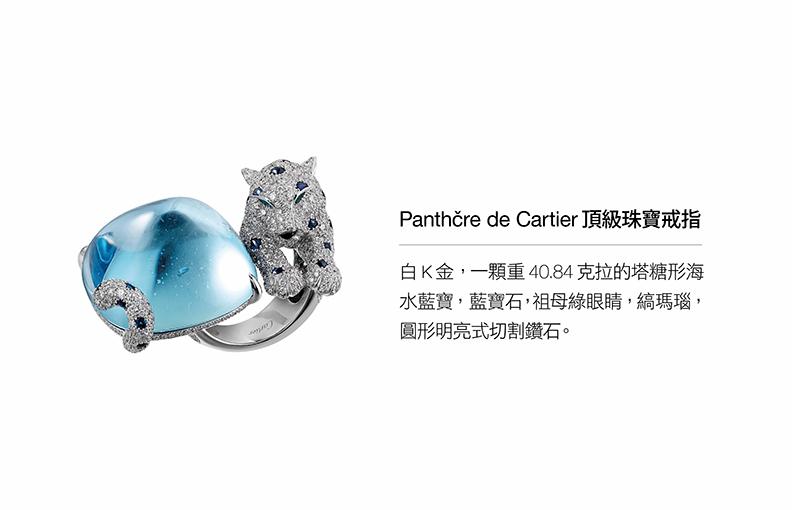 Panthère de Cartier頂級珠寶戒指