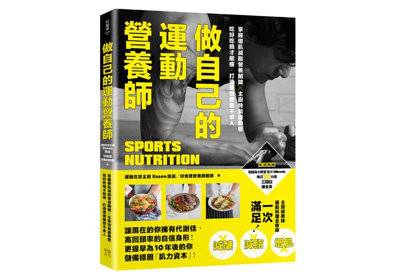 《做自己的運動營養師:掌握增肌減脂營養關鍵x主廚特製運動餐,吃好吃飽才能瘦,打造理想體態不求人》