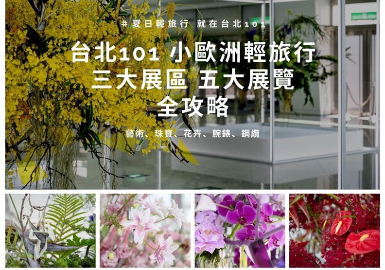 (取自台北101官方臉書粉絲頁)