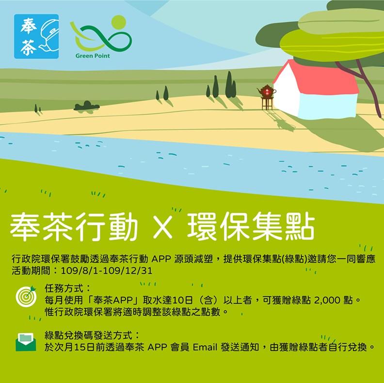環保署對奉茶使用者提供不少優惠。