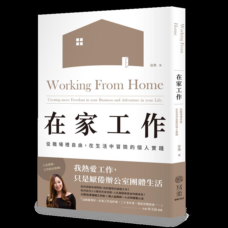 本文節錄自《在家工作》,寫樂文化出版。