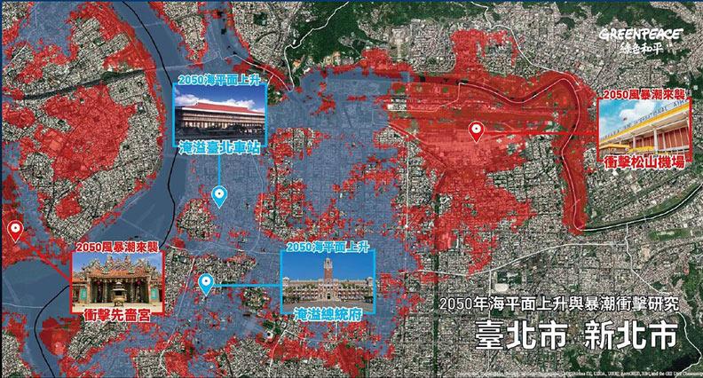 最新研究指出,2050年台北車站與總統府都會因為海面上升遭溢淹。綠色和平提供
