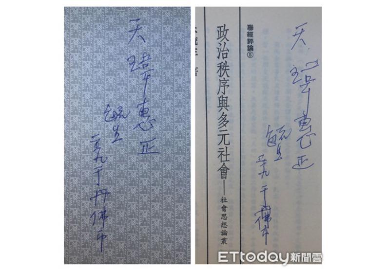 從林毓生去年簽書的筆跡,可以看得出精神狀態的差異。(圖/周天瑋提供)