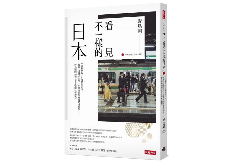 《看見不一樣的日本:「高級國民」引發階級對立,獲勝之道講求美學,不讓座是怕被嗆聲或婉拒……野島剛的46種文化思索與社會觀察》一書,野島剛著,時報出版。