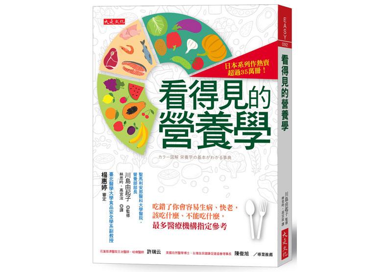 《看得見的營養學:吃錯了你會容易生病、快老,該吃什麼、不能吃什麼,最多醫療機構指定參考》