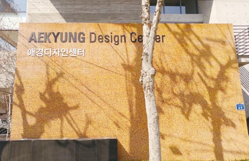 首爾延南洞的AEKYUNG設計中心。