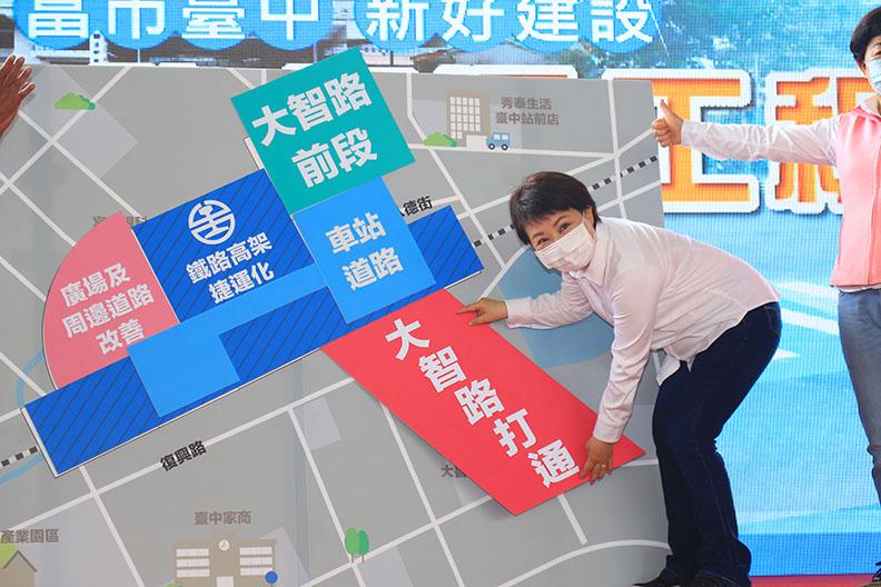 大智路打通,完成臺中火車站高架化計畫的「最後一哩路」。