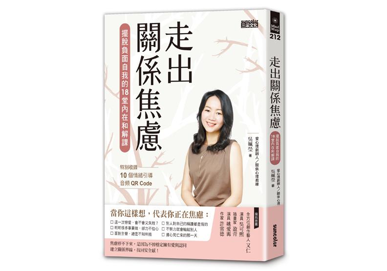 《走出關係焦慮:擺脫負面自我的18堂內在和解課(特別收錄10個情緒引導音頻QR Code)》一書,吳姵瑩著,三采出版。