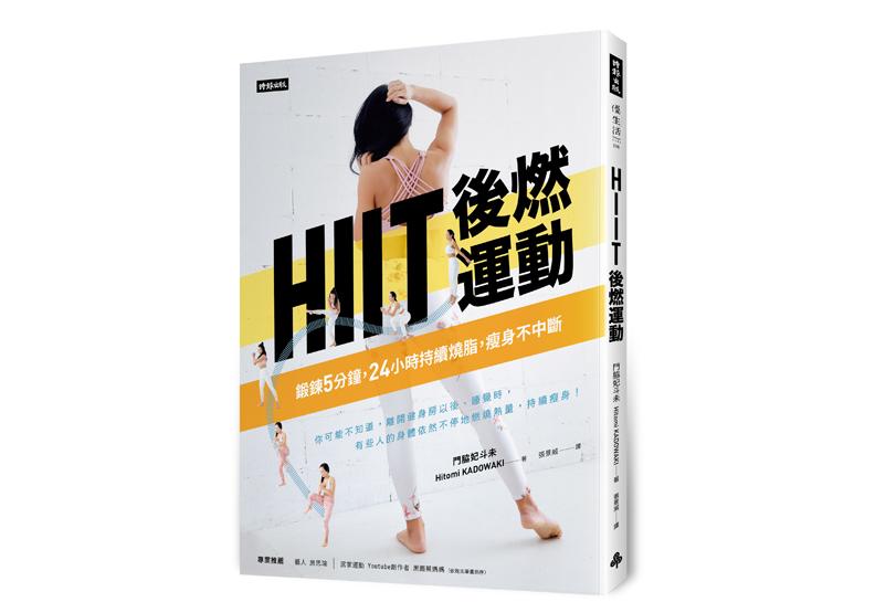 《HIIT後燃運動:鍛鍊5分鐘,24小時持續燒脂瘦身不中斷》