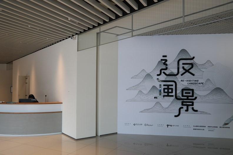 開幕第一檔主題展覽為《辶反風景》。