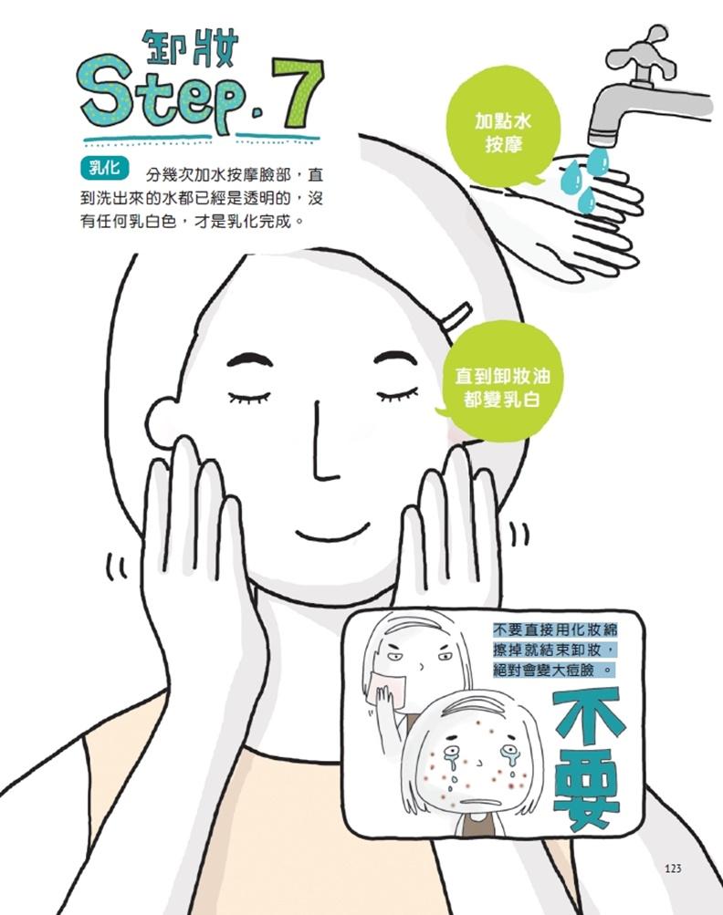 卸妝step.7