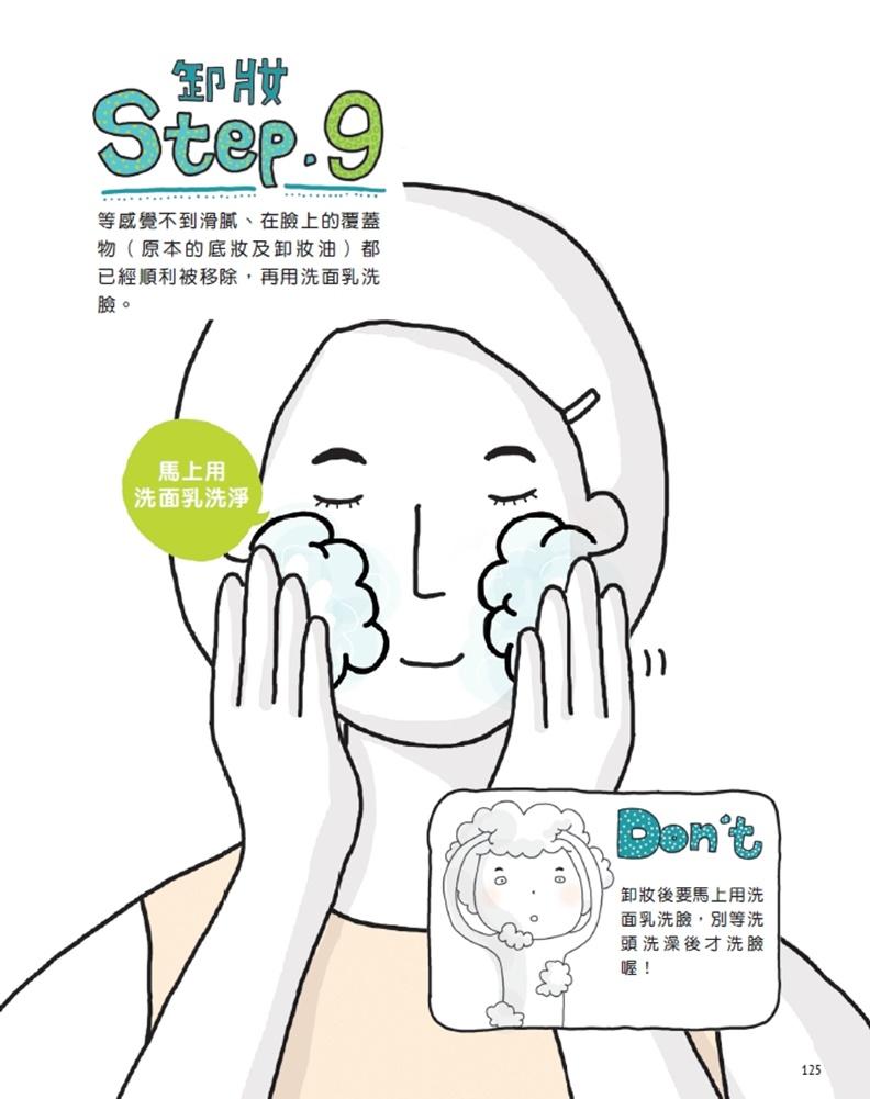 卸妝step.9