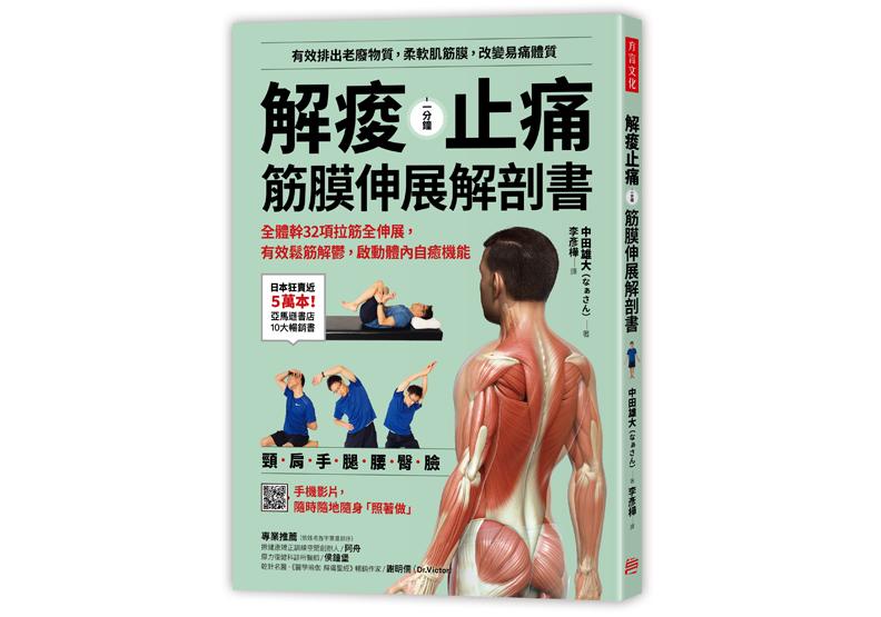 《解痠止痛,筋膜伸展解剖書:全體幹32項拉筋全伸展,有效鬆筋解鬱,啟動體內自癒機能》