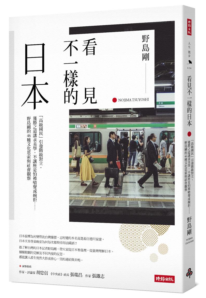 本文節錄自《看見不一樣的日本》,時報出版。