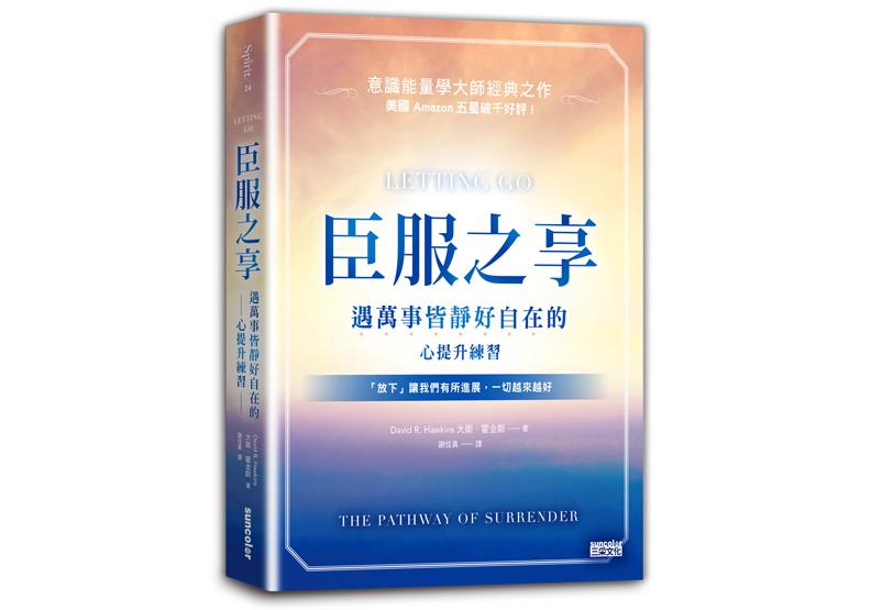 《臣服之享:遇萬事皆靜好自在的心提升練習》一書,大衛.霍金斯著,三采文化出版。