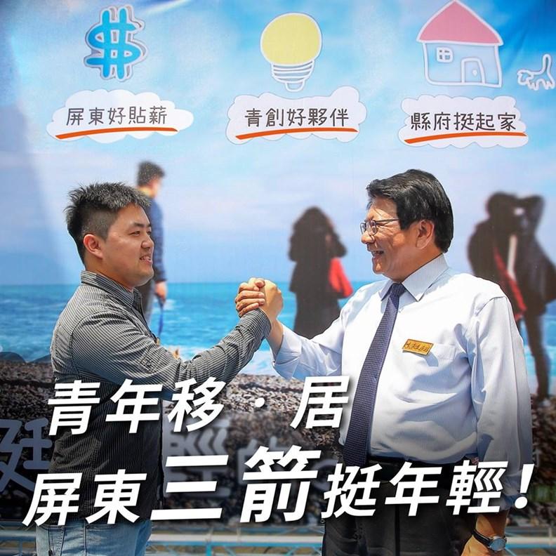 屏東縣長潘孟安近年推出一系列吸引青年返鄉的政策。(圖片來源:潘孟安官方網站)