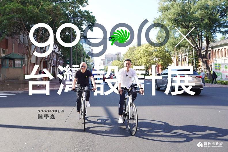圖片來源:新竹市政府