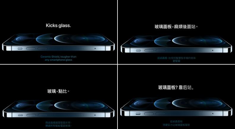 台譯是三者中最有禮貌的 XD;港譯「點比」即「怎麼比」,簡潔有力;中譯:玻璃面板你誰?