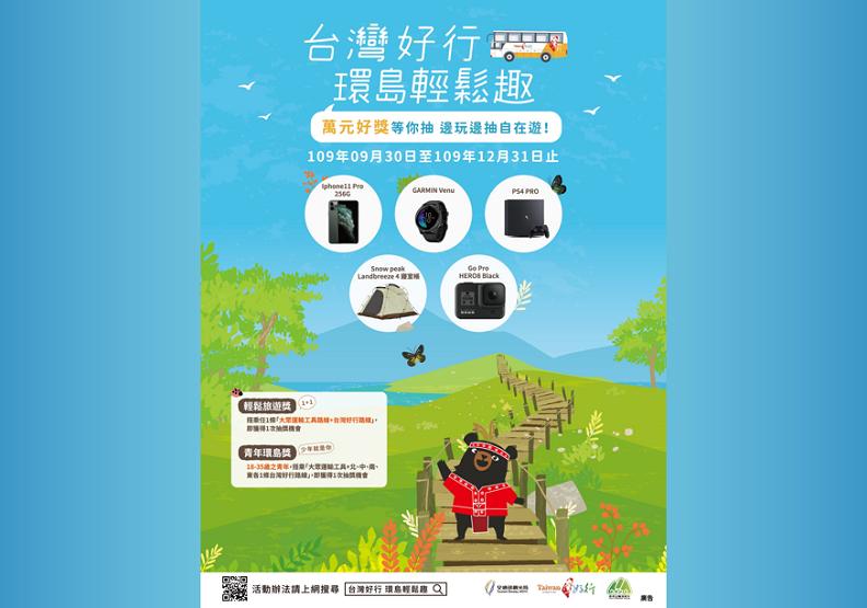 台灣好行環島輕鬆趣 眾多好獎等您來挑戰
