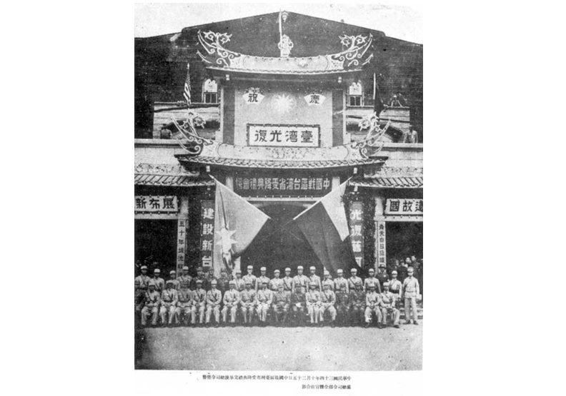 1945年10月25日,國民政府軍舉行日軍受降典禮時,於台北公會堂合影。圖片來自維基百科。