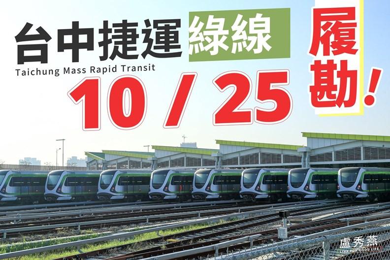 圖片取自台中市長盧秀燕臉書