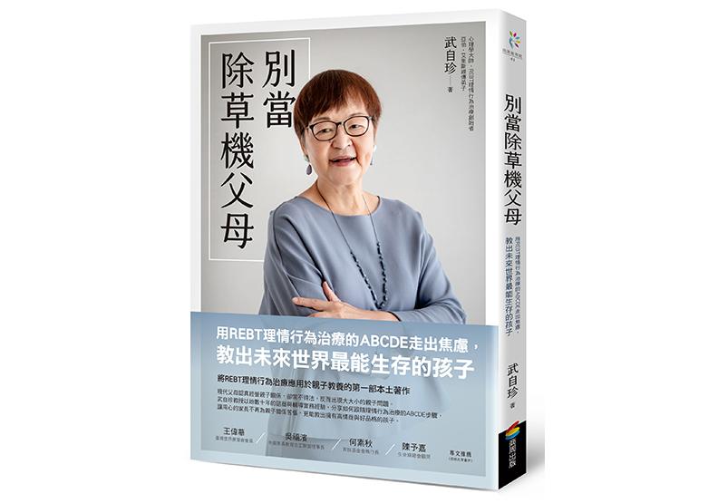 《別當除草機父母》一書,武自珍著,商周出版。