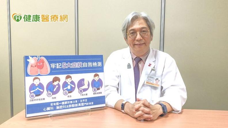 吳懿哲醫師說,肺動脈高壓如果不妥善治療,會因心臟負荷加重,在短時間內,造成右心室肥大、衰竭等問題。取自健康醫療網