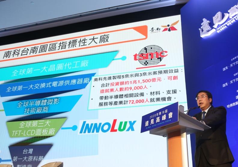 台南市長黃偉哲展望南科發展。