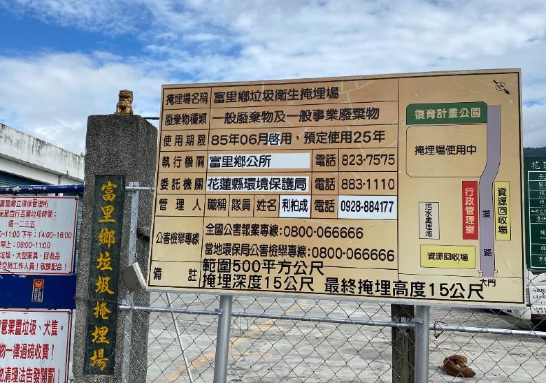 「生態村」羅山村內的垃圾掩埋場,即將於明年到期,原先縣府規劃此處要改做花蓮縣南區垃圾轉運站。