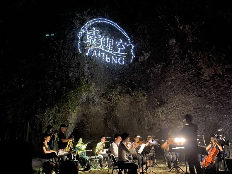 八仙洞最美星空音樂會。(薛聖月提供)