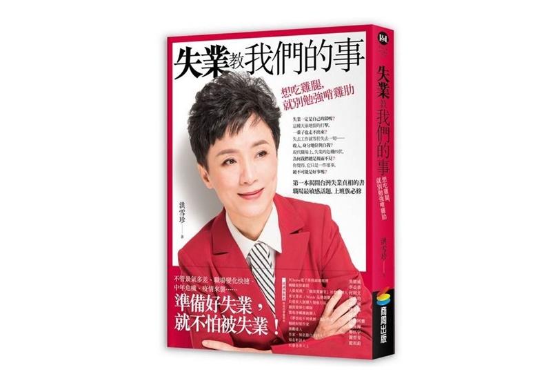 《失業教我們的事》洪雪珍著/商周出版