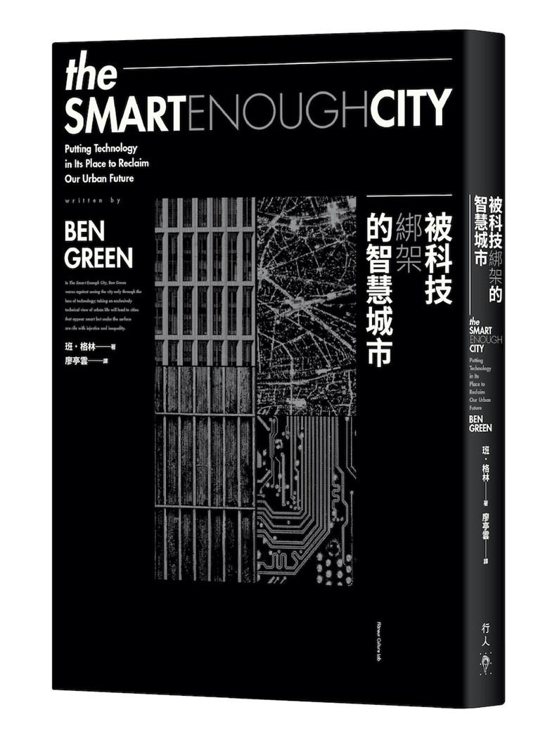 本文節錄自《被科技綁架的智慧城市》,行人文化實驗室出版。