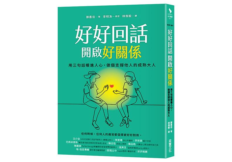 《好好回話,開啟好關係:用三句話暖進人心,做個支撐他人的成熟大人》
