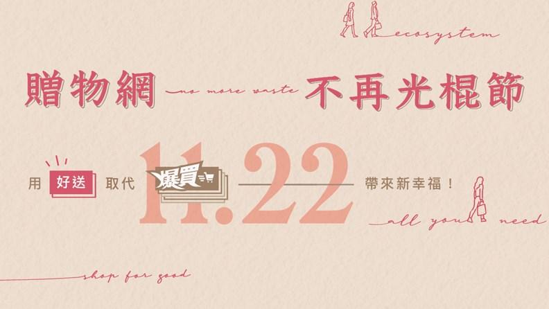 圖片來源:Give543贈物網