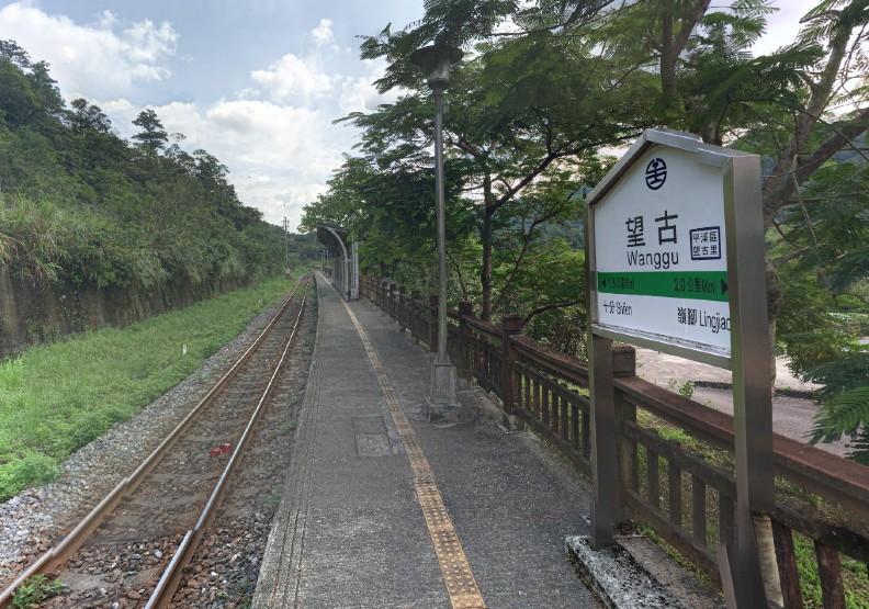 位於新北市平溪區的望古車站為招呼站,通常無站員駐守。圖擷自google map。
