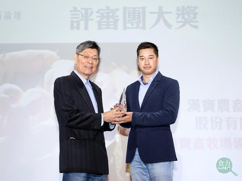 2020年食創獎評審團大獎由漢寶畜牧場以循環經濟的方案拿下,成為此次食創獎的大贏家。