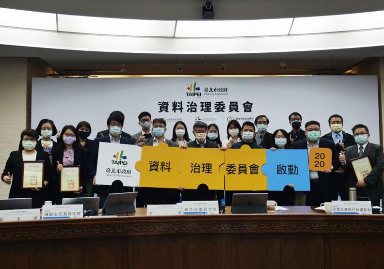 資料治理委員會成立記者會。圖片由台北市政府資訊局提供