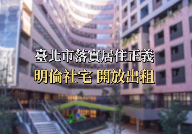 四萬租金讓台北明倫社宅成箭靶,到底怎麼算才合理?