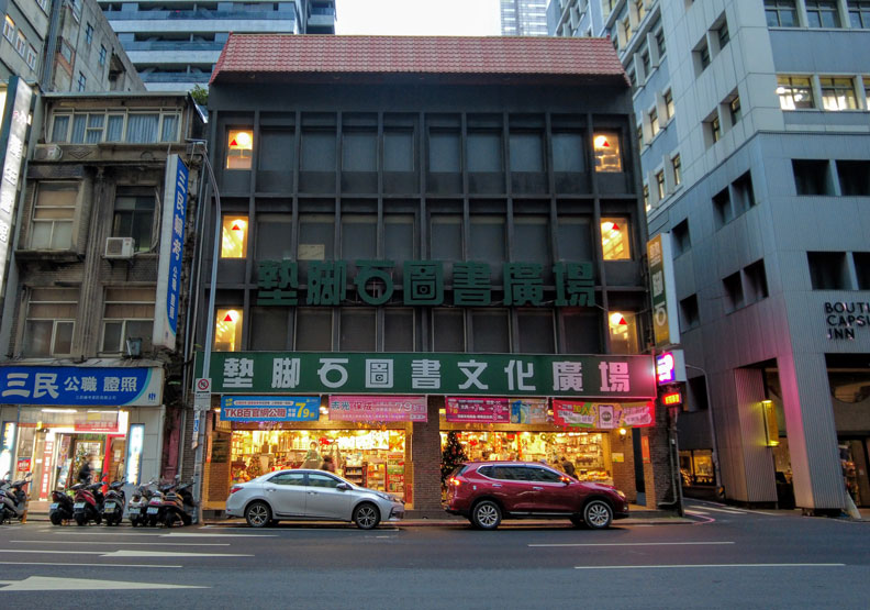 今重慶南路墊腳石圖書文化廣場,是日治時期的太田組總部。