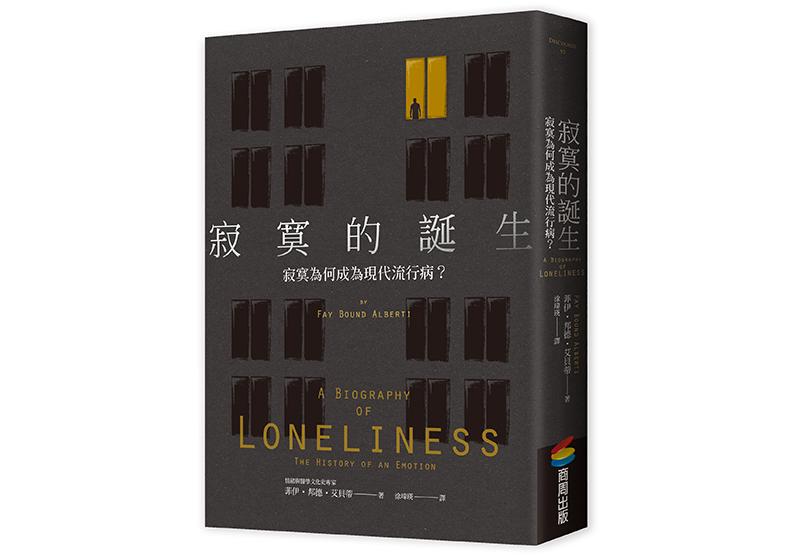 《寂寞的誕生:寂寞為何成為現代流行病? 》