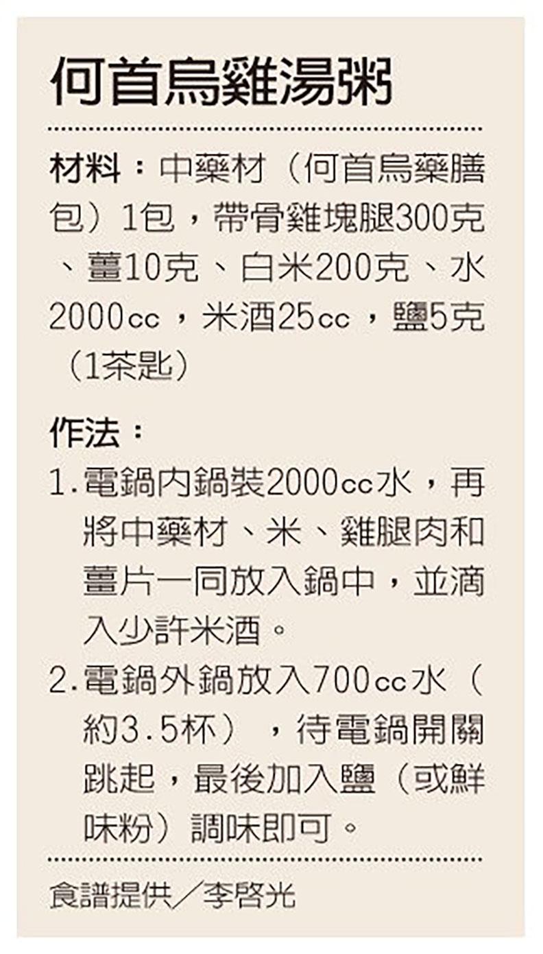 何首烏雞湯粥 食譜提供/李啟光