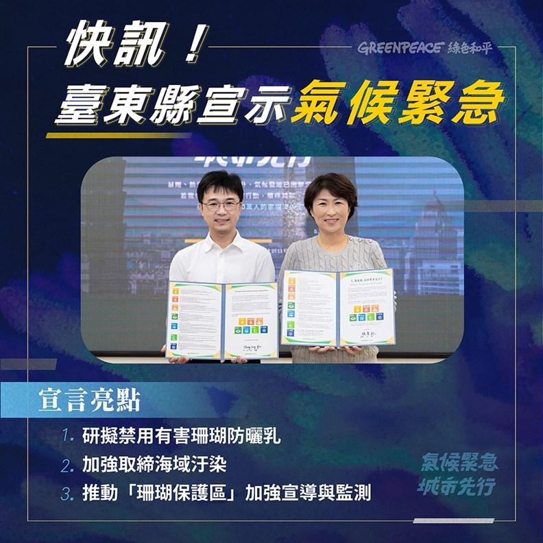 台東是第二個響應「氣候緊急狀態」的台灣城市。(圖片來源:綠色和平)