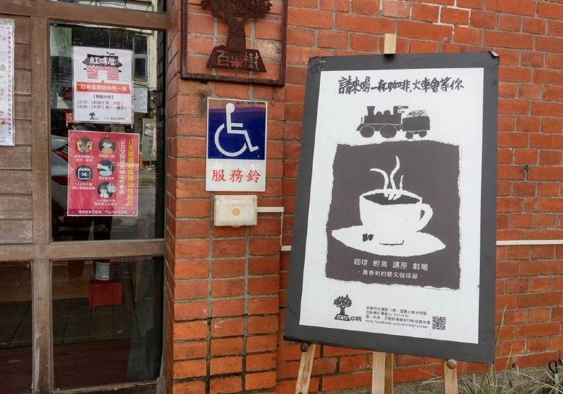 紅磚屋位於宜蘭火車站前,門口迎賓立牌寫著:「請來喝一杯咖啡,火車會等你」。