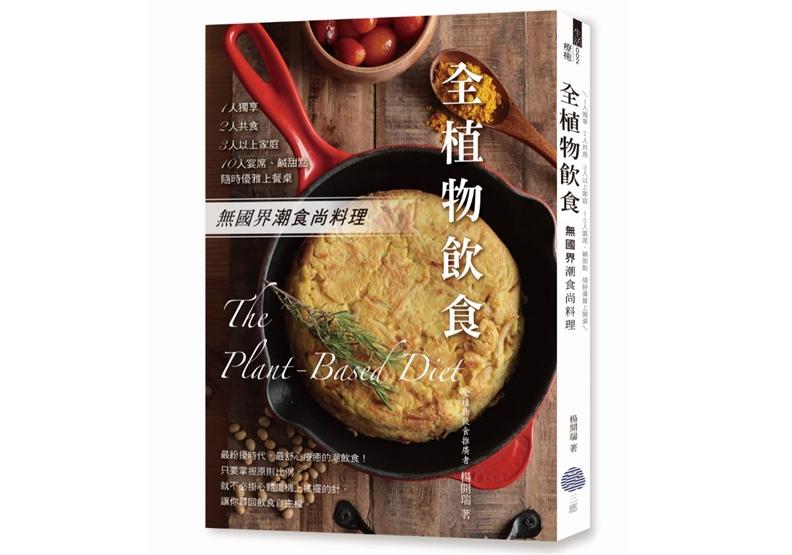 《全植物飲食:無國界潮食尚料理,1人獨享、2人共食、3人以上家庭、10人宴席、鹹甜點,隨時優雅上餐桌》