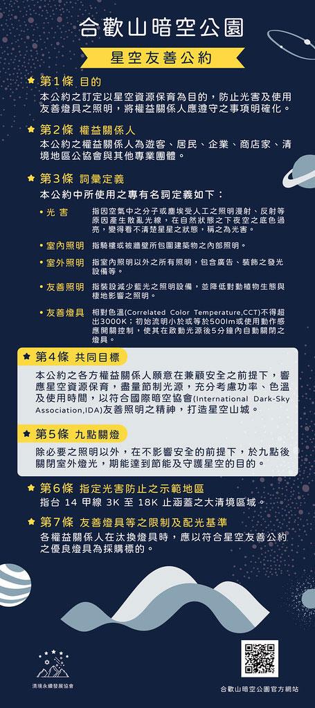 「星空友善公約」內容。清境永續發展協會提供
