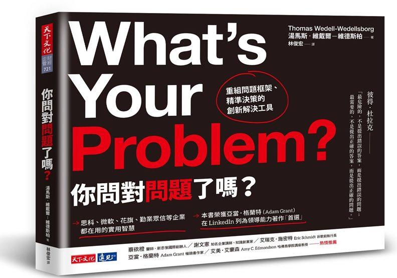 《你問對問題了嗎?》書封/天下文化出版